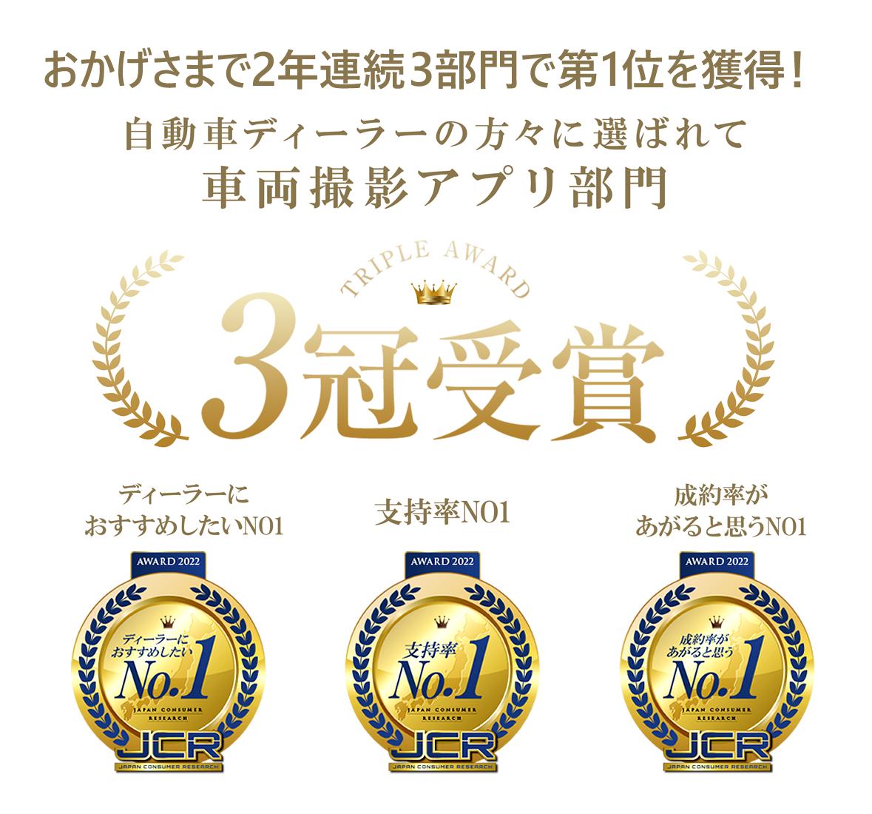 自動車ディーラーの方々に選ばれて車両撮影アプリ部門3冠受賞